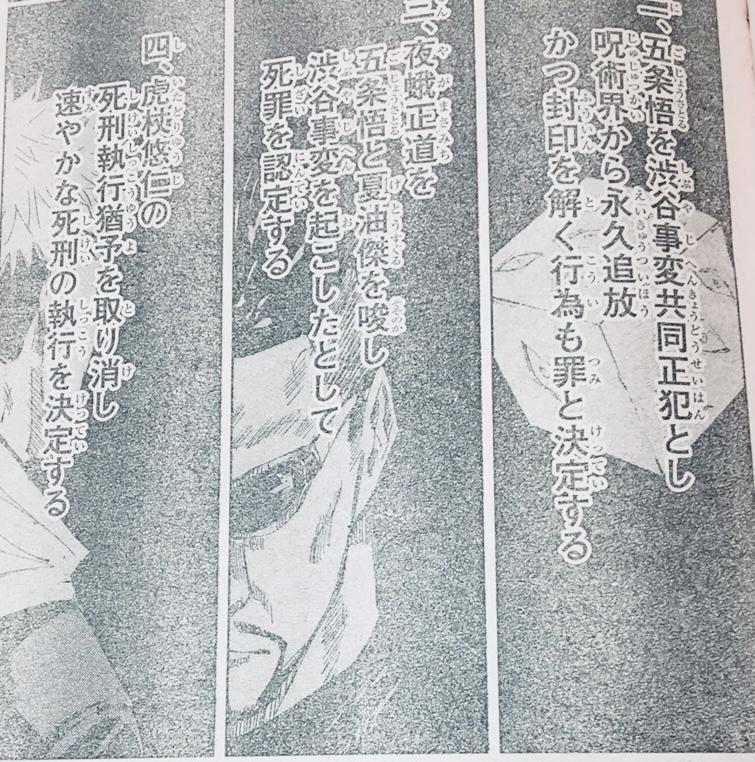 138 戦 呪術 廻 呪術廻戦 138話