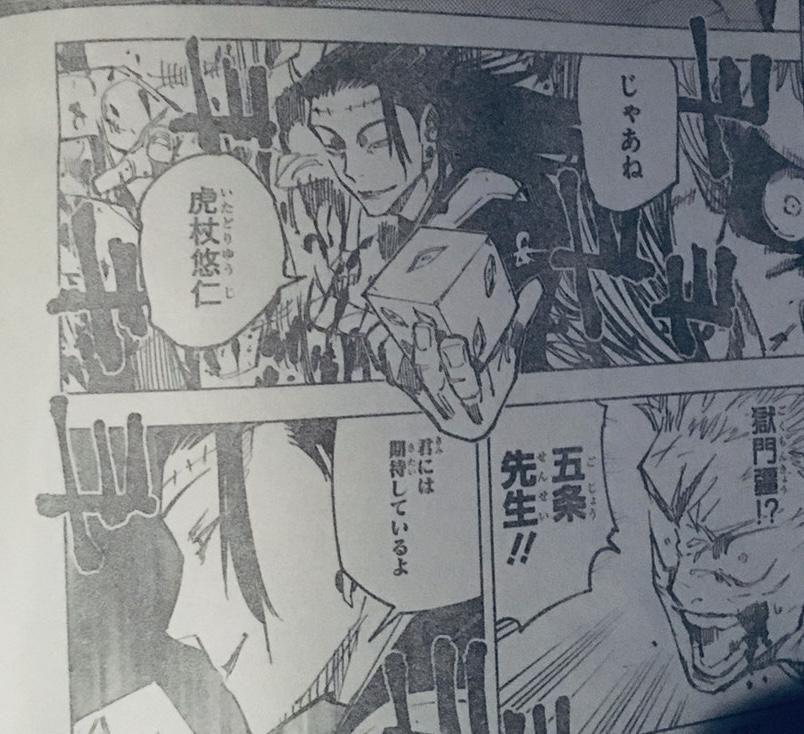 ネタバレ 最新 廻 戦 呪術